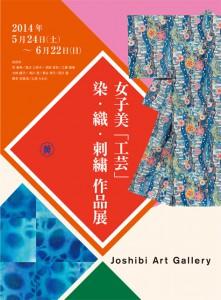 craft2014_shanghai_joshibi_03