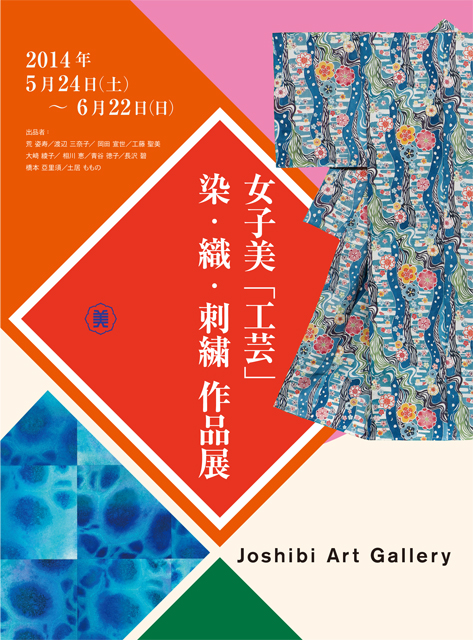 craft2014_shanghai_joshibi_03