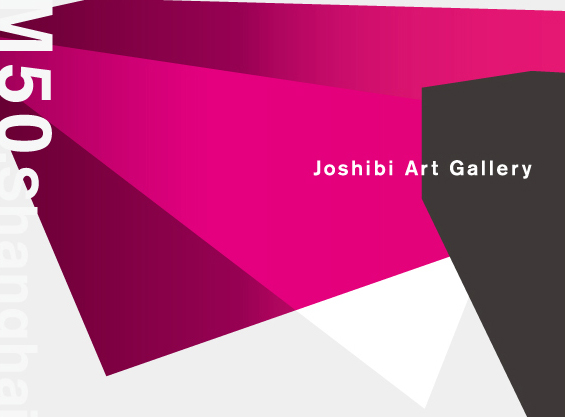m50_joshibi_art_gallery01