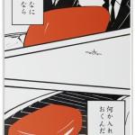 No.14_fukushi tomoko