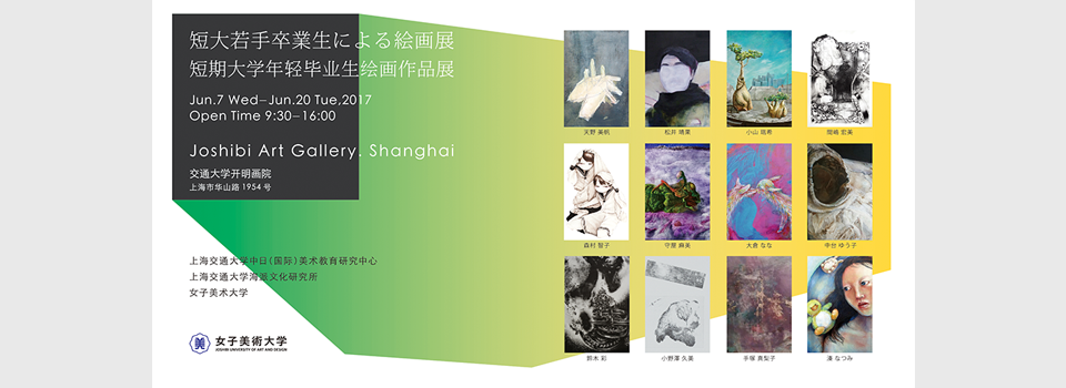 Joshibi Art Gallery.Shanghai